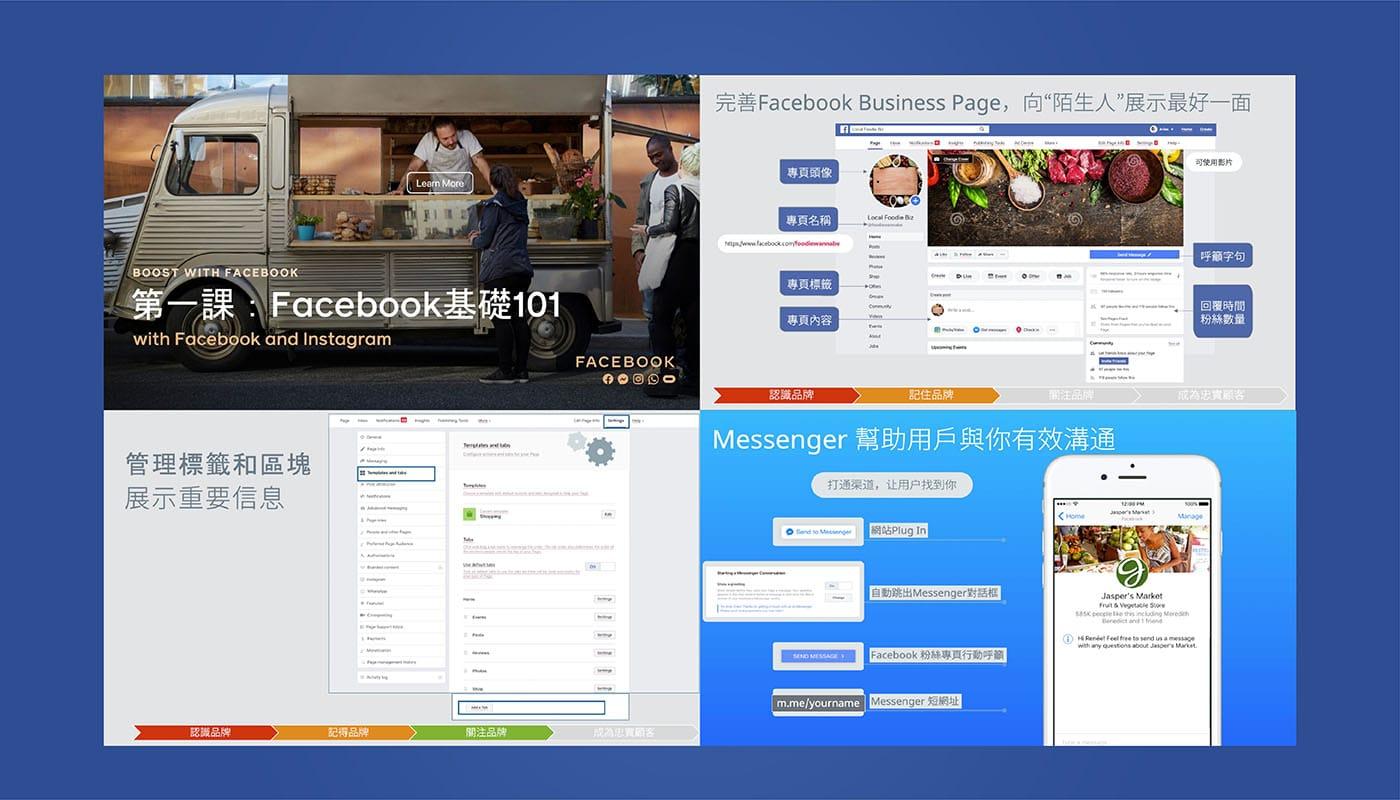 Facebook X SME Lab 網上營銷免費課程 - 註冊及推廣計劃