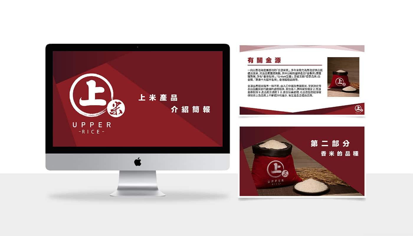 上米|品牌及包裝設計