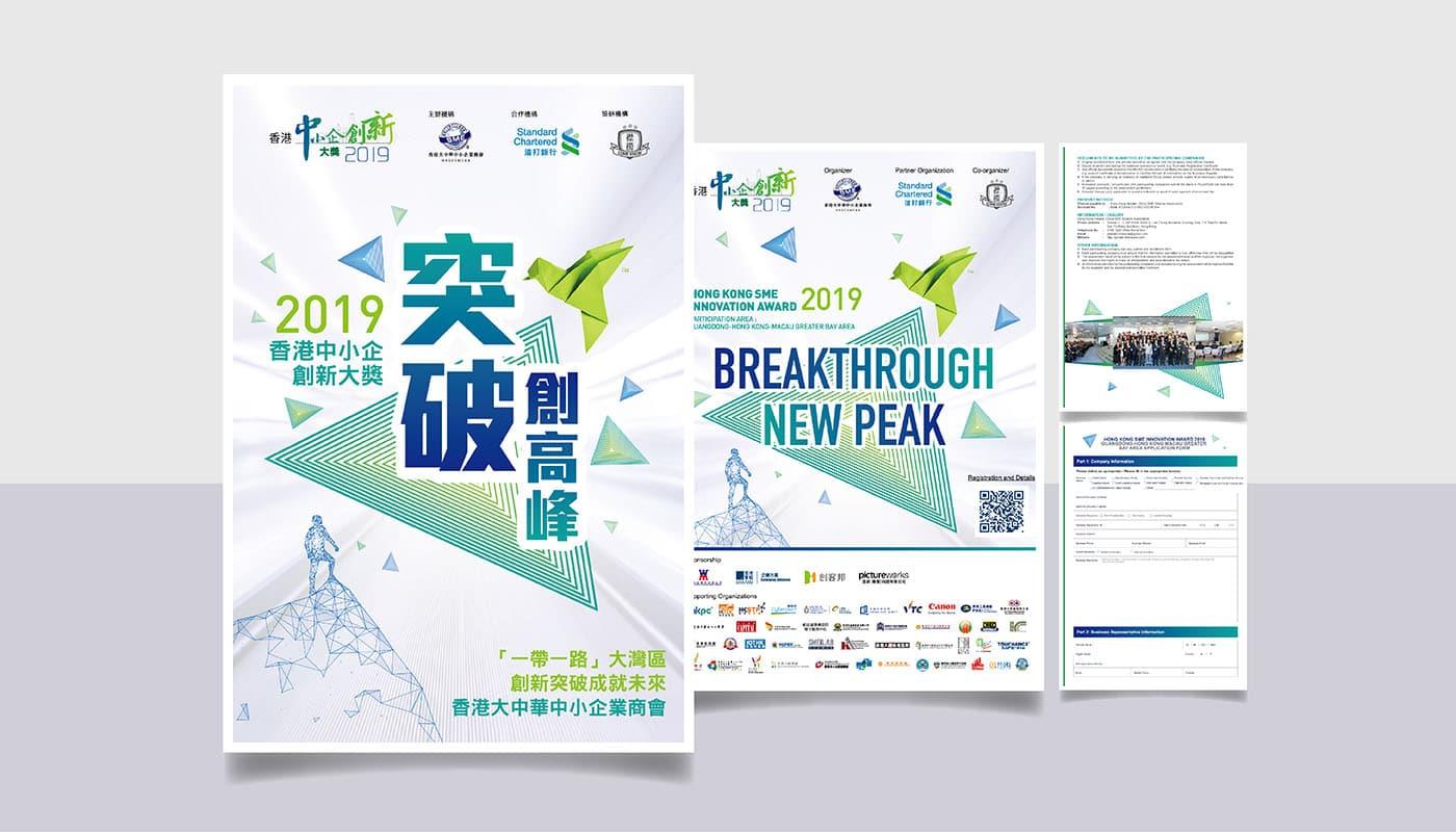 香港中小企創新大獎